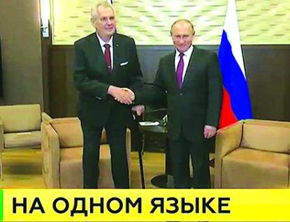 Demonstrace  proti prokremelskému Hradu a proti prezidentovi Zemanovi hájícímu ruské zájmy